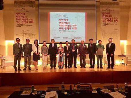 """Hội thảo chuyên đề quốc tế tại Hàn Quốc """"Chính sách và Nhiệm vụ cho Tính bền vững của các làng lịch sử ở Đông Á"""""""
